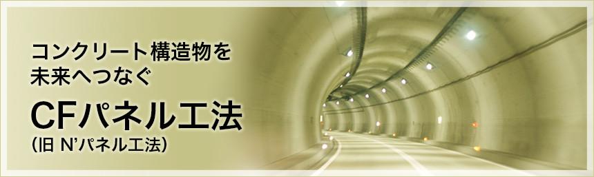 コンクリート構造物を未来へつなぐ CFパネル工法(旧 N'パネル工法)